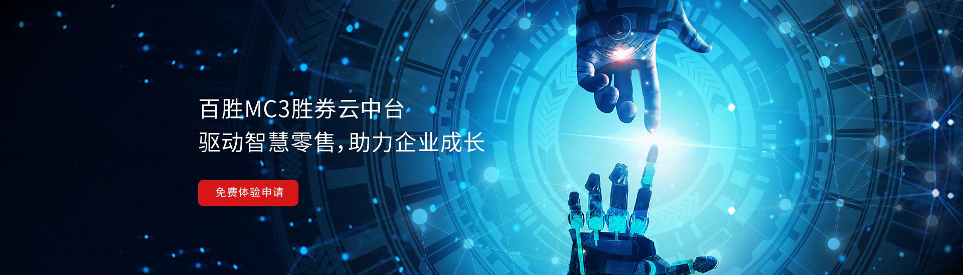百胜MC3云中台免费试用