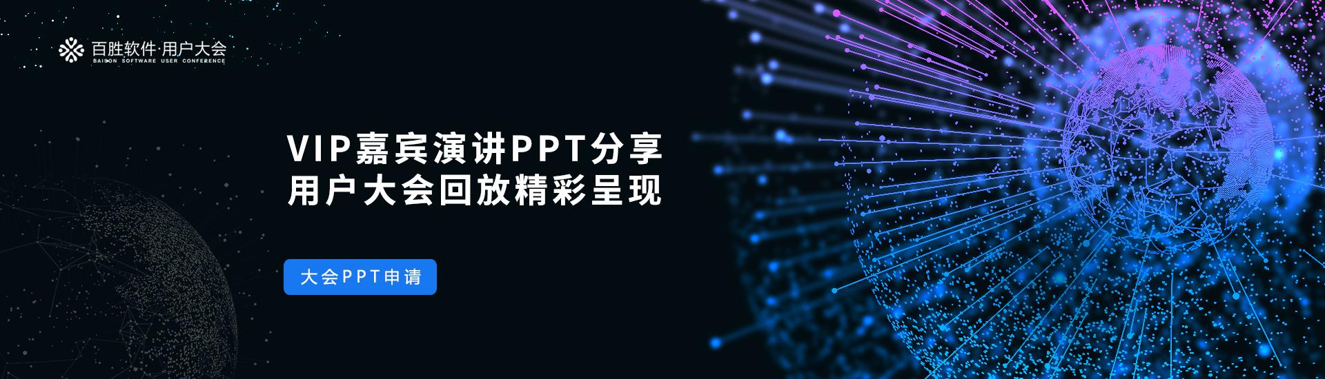 2018百胜软件用户大会